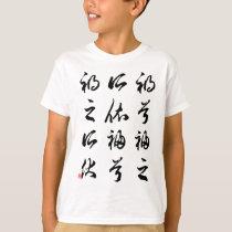 Beautiful Chinese Calligraphy -happness&misfortune