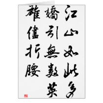 Beautiful Chinese Calligraphy -land rich in beauty