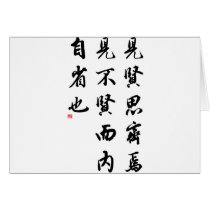 Beautiful Chinese Calligraphy - man of virtue