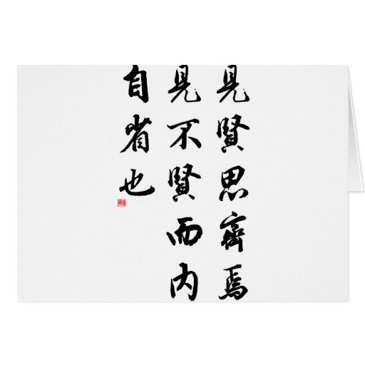 Beautiful Chinese Calligraphy - man of virtue Greeting Cards