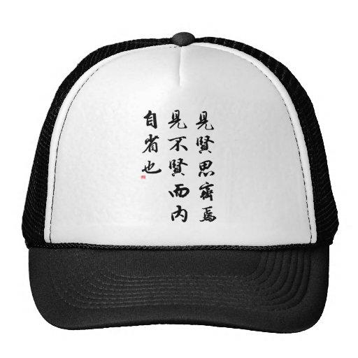 Beautiful Chinese Calligraphy - man of virtue Mesh Hats