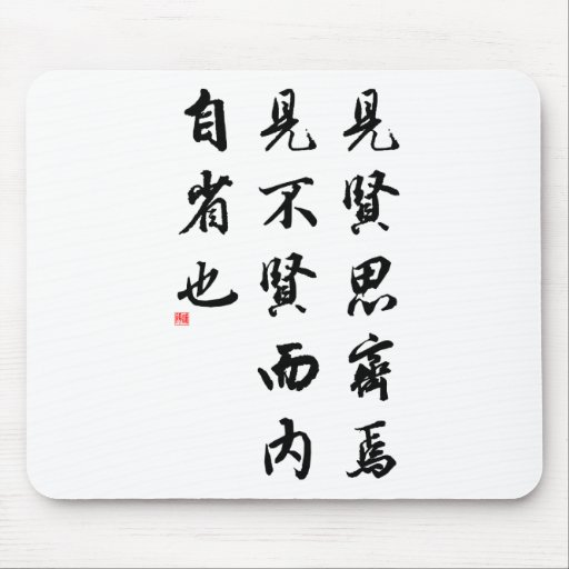 Beautiful Chinese Calligraphy - man of virtue Mouse Pad