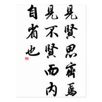 Beautiful Chinese Calligraphy - man of virtue