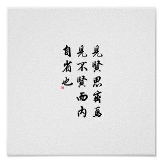Beautiful Chinese Calligraphy - man of virtue Poster