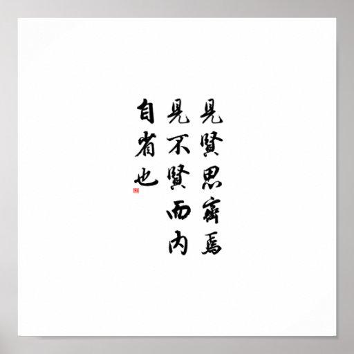 Beautiful chinese calligraphy man of virtue poster zazzle