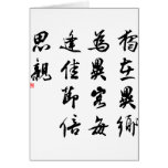 Beautiful Chinese Calligraphy - miss my family Card
