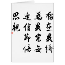 Beautiful Chinese Calligraphy - miss my family
