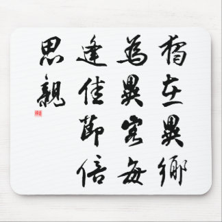 Beautiful Chinese Calligraphy - miss my family Mouse Pad