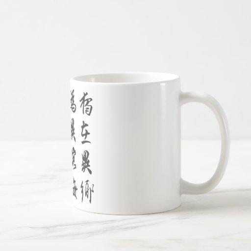 Beautiful Chinese Calligraphy - miss my family Coffee Mugs