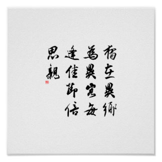 Beautiful Chinese Calligraphy - miss my family Poster