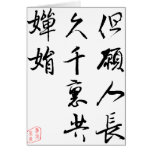 Beautiful Chinese Calligraphy - Moonlight Wish Greeting Card