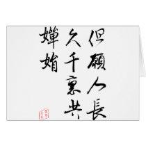 Beautiful Chinese Calligraphy - Moonlight Wish