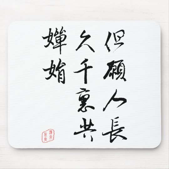 Beautiful Chinese Calligraphy - Moonlight Wish Mouse Pad