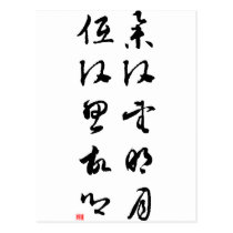 Beautiful Chinese Calligraphy - Raising my head