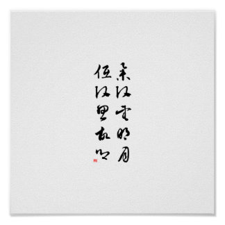 Beautiful Chinese Calligraphy - Raising my head Poster