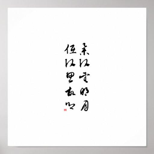 Beautiful Chinese Calligraphy - Raising my head Poster