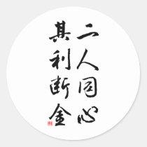 Beautiful Chinese Calligraphy - same mind