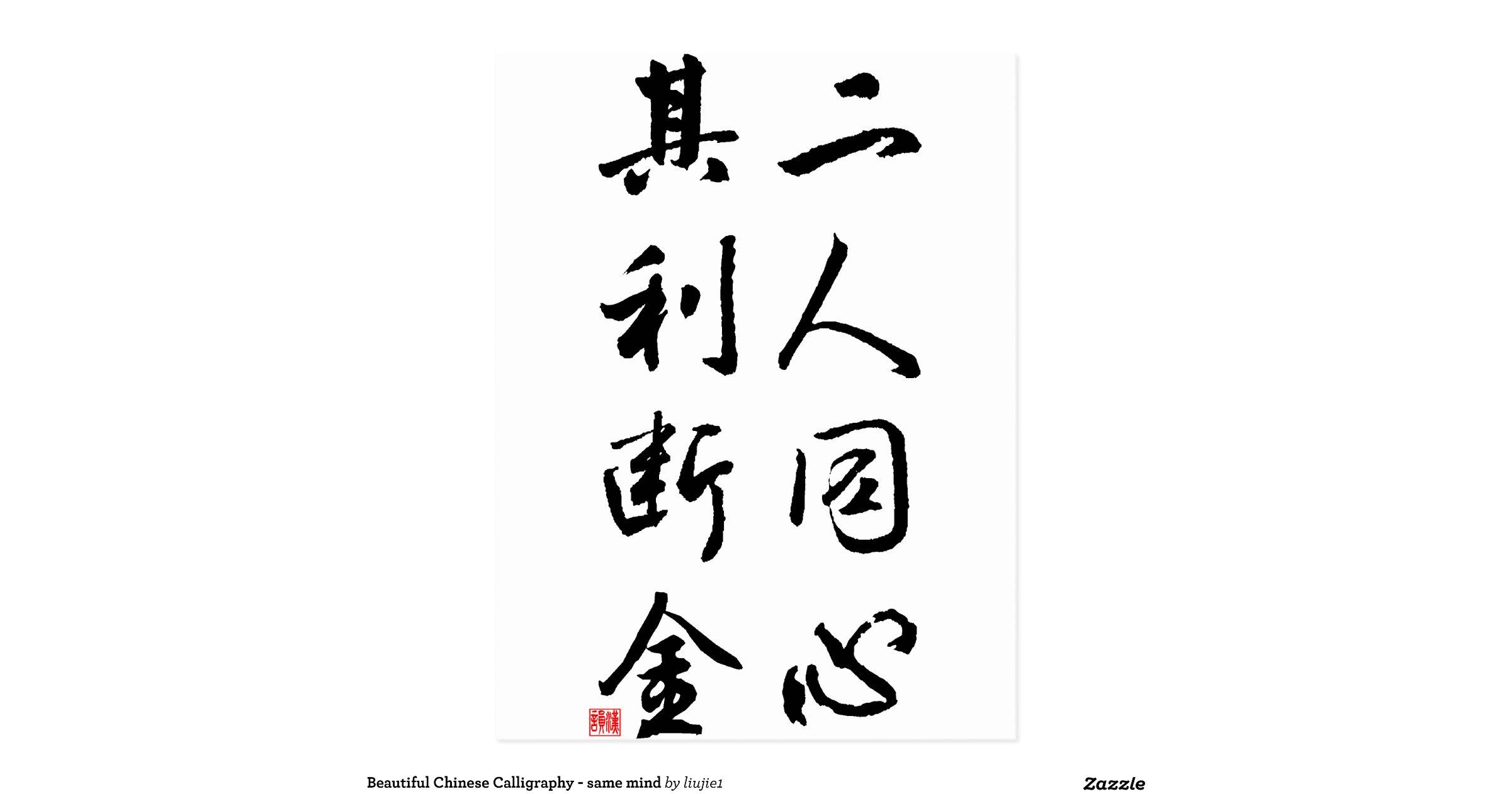 Beautiful Chinese Calligraphy Same Mind Postcard