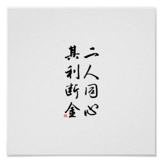Beautiful Chinese Calligraphy - same mind Poster