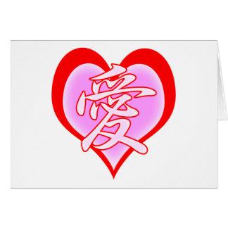 Beautiful Love Heart Card