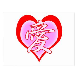 Beautiful Love Heart Postcard