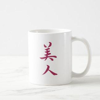 Beautiful Woman in Kanji calligraphy Coffee Mugs