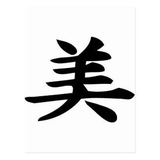 Beauty - Kanji Symbol Post Card