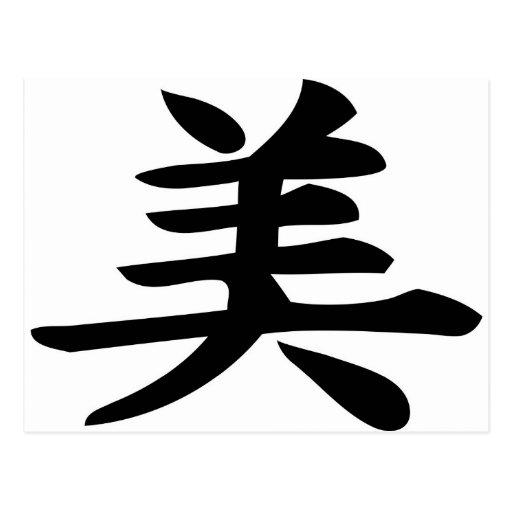 Beauty - Kanji Symbol Postcard