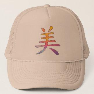 Beauty Trucker Hat