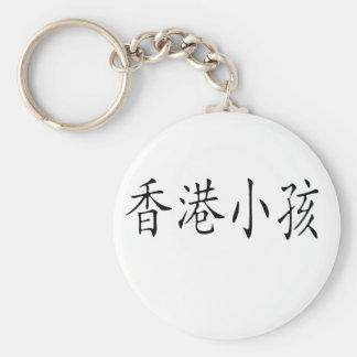 Bebé 1 de Hong Kong Llavero Redondo Tipo Pin