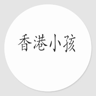 Bebé 1 de Hong Kong Etiquetas Redondas