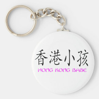 Bebé 2 de Hong Kong Llavero Redondo Tipo Pin