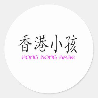 Bebé 2 de Hong Kong Etiquetas Redondas