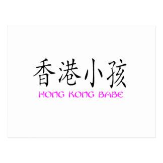 Bebé 2 de Hong Kong Tarjeta Postal