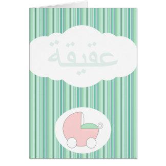 Bebé verde de los musulmanes de la enhorabuena de tarjeta de felicitación