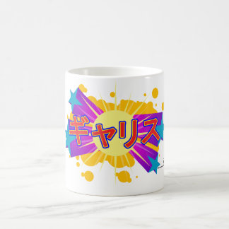 Bebii Neko: Gallis Classic White Coffee Mug