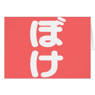 Becoming dim thrusting becoming dim tsutsukomi card