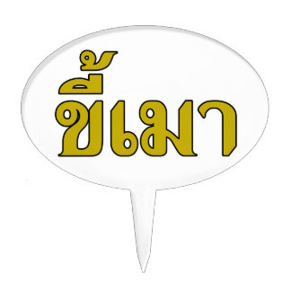 Beer Addict ☆ Kee Mao in Thai Language ☆ Cake Topper