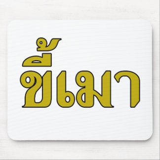 Beer Addict ☆ Kee Mao in Thai Language ☆ Mouse Pad
