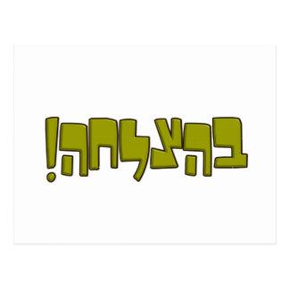 BeHatzlaha Hebrew בהצלחה green Good Luck Gift Postcard