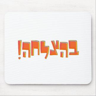 Behazlaha בהצלחה hebrew Good Luck Red Greeting Mousepad