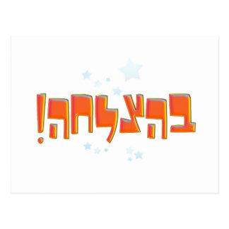 Behazlaha בהצלחה hebrew Good Luck Red Greeting Postcard