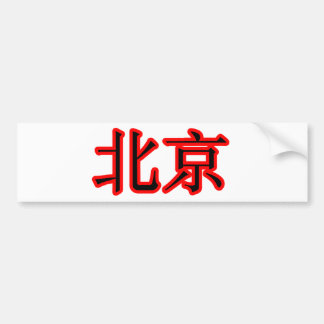 Beijing Black Red The MUSEUM Zazzle Gifts Bumper Sticker