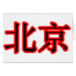 Beijing Black Red The MUSEUM Zazzle Gifts Greeting Cards