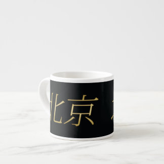 Beijing Gold - Chinese - On Black Espresso Cup