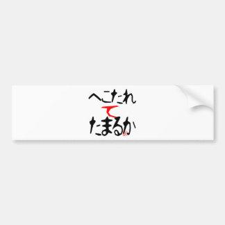 Being discouraged, it accumulates? bumper sticker