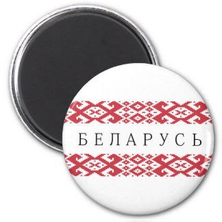 belarus country national symbol cyrillic text folk magnet