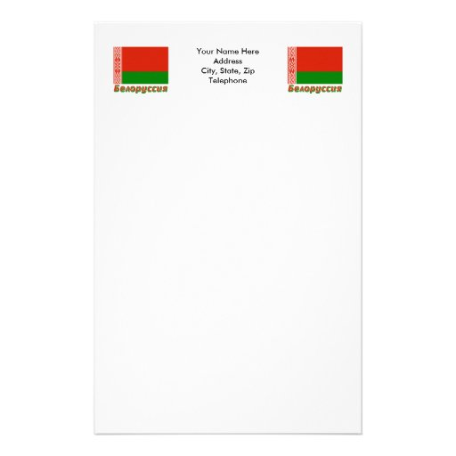 Belarus Flag with name in Russian Personalized Stationery