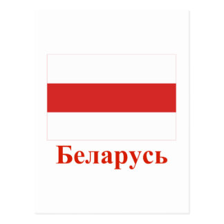 Belarus Traditional Flag with Name in Belarusian Postcard