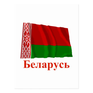 Belarus Waving Flag with Name in Belarusian Postcard